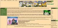 Сайт, посвященный аромафитогенератору Фитотрон