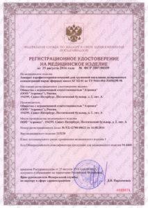 АГЭД_регистрационное2016