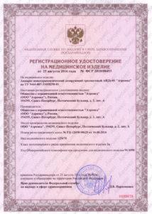 АИДт_регистрационное2016