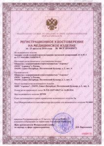 АСА_регистрационное2016