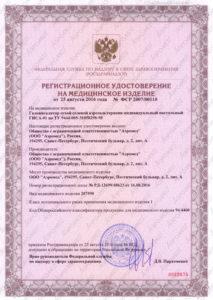 ГИСА_регистрационное2016