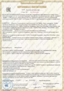 """Разрешительные документы на аппарат """"АромаВита"""""""