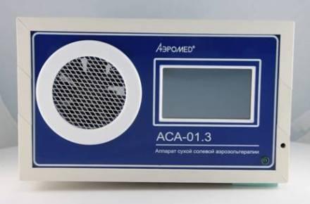 Аппарат сухой солевой аэрозольтерапии групповой дозирующий АСА-01.3 модель СМАРТ