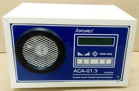 Аппарат сухой солевой аэрозольтерапии групповой дозирующий АСА-01.3 модель Прима