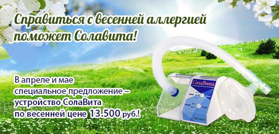 Справиться с весенней аллергией поможет Солавита!