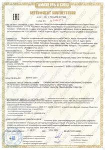 """Разрешительные документы на аппарат """"СолаВита"""""""