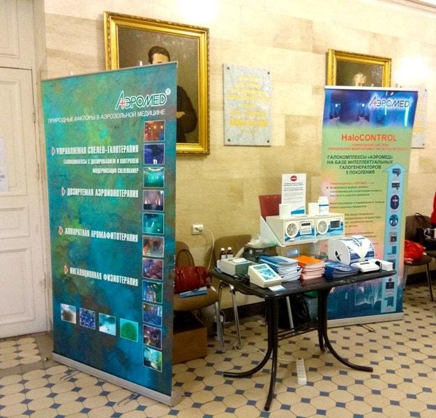 VII Всероссийский съезд физиотерапевтов и курортологов