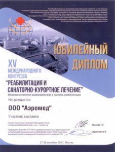 Диплом Международного конгресса «Реабилитация и санаторно-курортное лечение 2017»