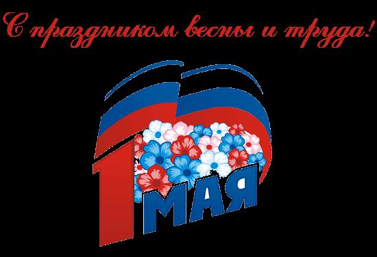 Поздравляем с праздником 1 мая!