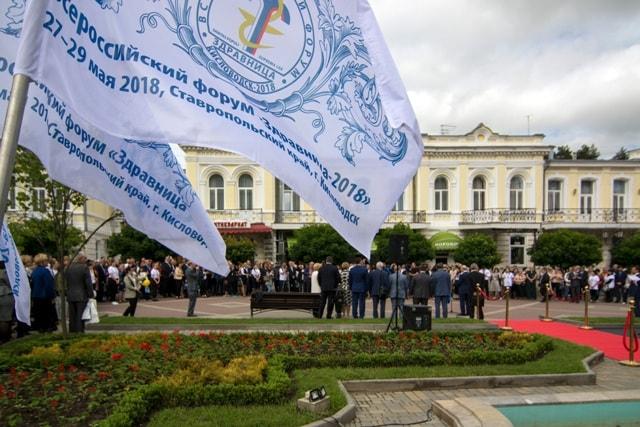 Участие ООО «Аэромед» в Всероссийском форуме «Здравница-2018» 3