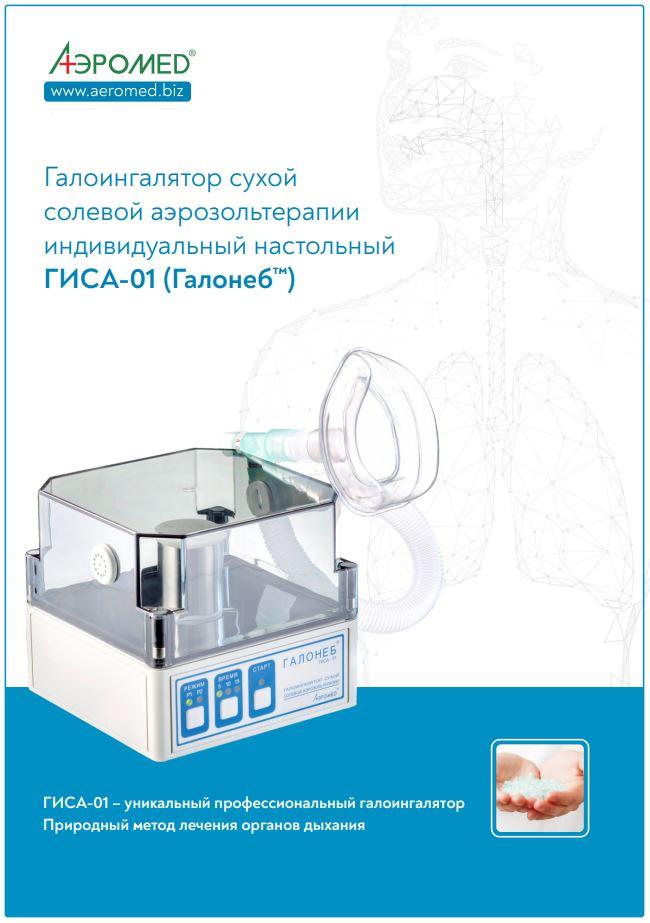 Буклет ГИСА-01