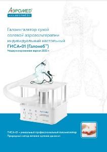 Галоингалятор Галонеб (ГИСА-01) NEW