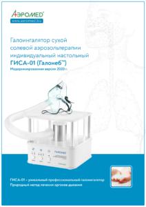 Буклет ГИСА-01 NEW