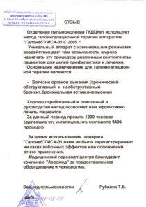 Отделение пульмонологии ГКДЦ №1 (Санкт-Петербург)