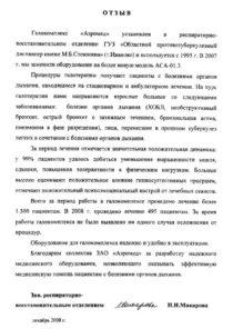 Областной противотуберкулезный диспансер имени М.Б. Стоюнина