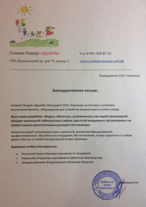 Отзыв Зубрилина А.А.