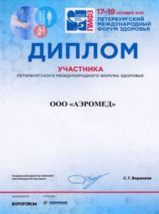 Диплом участника Петербургского международного форума здоровья