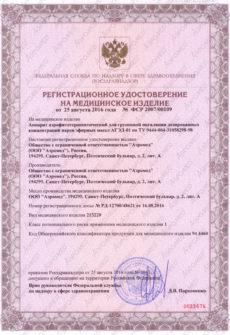 Разрешительные документы на Аромафитотерапевтический аппарат АГЭД