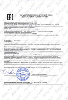 Разрешительные документы на Аппарат ионотерапевтический