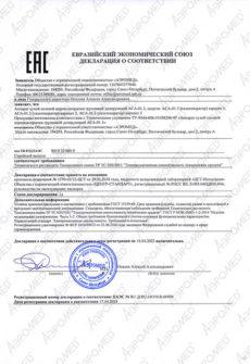 Разрешительные документы на Аппарат Сухой Солевой Аэрозольтерапии АСА 3