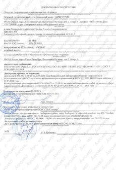Разрешительные документы на Аппарат Сухой Солевой Аэрозольтерапии АСА 2
