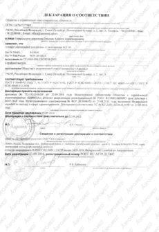 Разрешительные документы на Аппарат аэрозольный для спелео- и галотерапии АСГ-01 2