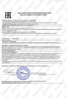 Разрешительные документы на Аппарат аэрозольный для спелео- и галотерапии АСГ-01 3