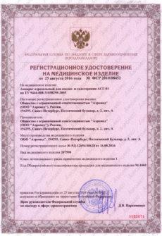 Разрешительные документы на Аппарат аэрозольный для спелео- и галотерапии АСГ-01