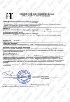 """Разрешительные документы на галоингалятор """"Галонеб"""" ГИСА-01 3"""