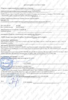 """Разрешительные документы на галоингалятор """"Галонеб"""" ГИСА-01 2"""