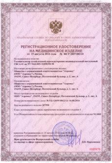 """Разрешительные документы на галоингалятор """"Галонеб"""" ГИСА-01"""