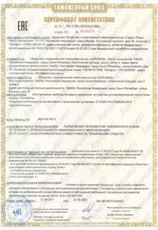 Разрешительные документы на аппарат СолаВита