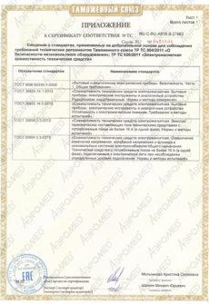 Разрешительные документы на аппарат