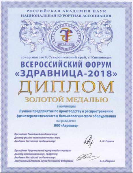 Золотая медаль в категории «Лучшее предприятие по производству и распространению физиотерапевтического и бальнеологического оборудования»