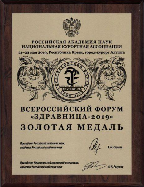Золотая медаль Всероссийского Форума «Здравница»