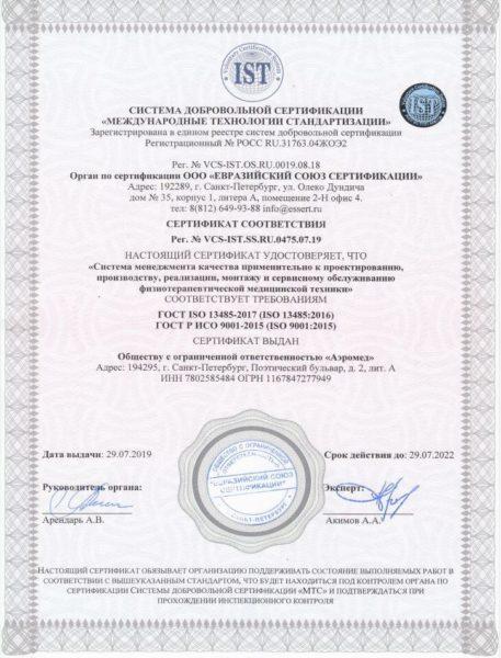 ООО «Аэромед» получило новый сертификат ИСО