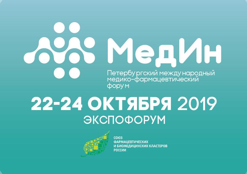 Форум МедИн-2019