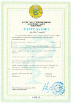 Разрешительные документы на Аппарат Сухой Солевой Аэрозольтерапии АСА 4