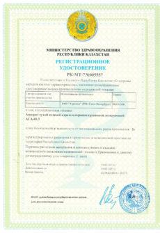 Разрешительные документы на Аппарат Сухой Солевой Аэрозольтерапии АСА 5