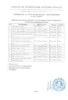 Разрешительные документы на Аппарат Сухой Солевой Аэрозольтерапии АСА 7