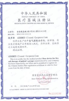 Разрешительные документы на Аппарат Сухой Солевой Аэрозольтерапии АСА 8