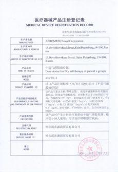 Разрешительные документы на Аппарат Сухой Солевой Аэрозольтерапии АСА 9