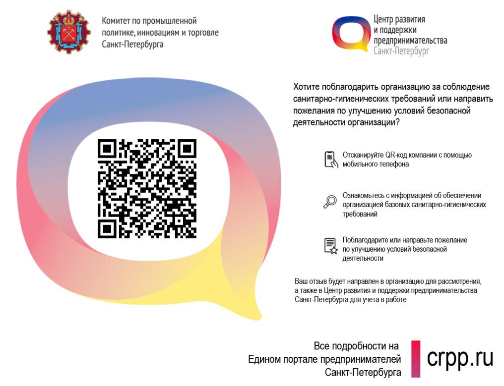 QR-код соответствия Стандартам безопасной деятельности