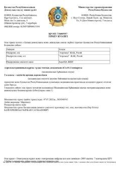 Разрешительные документы на Аппарат Сухой Солевой Аэрозольтерапии АСА